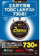 [新形式問題対応/音声DL付]2カ月で攻略 TOEIC(R) L&Rテスト 730点!