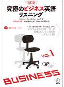究極のビジネス英語リスニングシリーズ