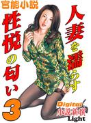 【官能小説】人妻を濡らす性悦の匂い03
