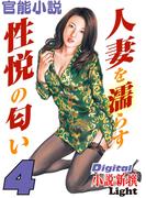 【官能小説】人妻を濡らす性悦の匂い04