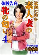 【体験告白】近所に住む素人妻の牝の匂い04