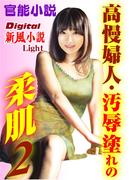 【官能小説】高慢婦人・汚辱塗れの柔肌02