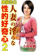 【体験告白】人妻の淫らな性的好奇心02
