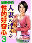 【体験告白】人妻の淫らな性的好奇心03