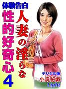 【体験告白】人妻の淫らな性的好奇心04