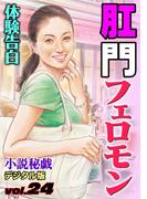 【体験告白】肛門フェロモン