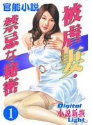 【官能小説】被虐妻・禁忌な秘密1