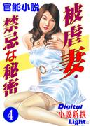 【官能小説】被虐妻・禁忌な秘密4
