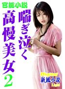 【官能小説】喘ぎ泣く高慢美女2