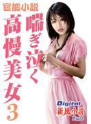 【官能小説】喘ぎ泣く高慢美女3