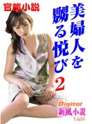 【官能小説】美婦人を嬲る悦び2