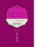 文学とワイン