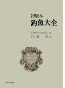 初版本 釣魚大全 岳洋社刊