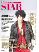 【別冊 聴く中国語】Chinese STAR