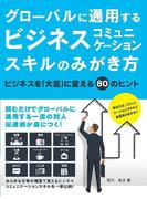 グローバルに通用するビジネスコミュニケーションスキルのみがき方 ビジネスを「大吉」に変える80のヒント
