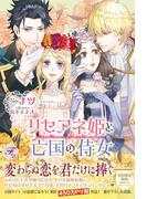 リセアネ姫と亡国の侍女【SS付】【イラスト付】