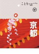ことりっぷ 京都