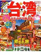 まっぷる 台湾 2018