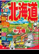 まっぷる 北海道'18
