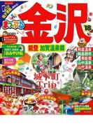 まっぷる 金沢 能登・加賀温泉郷'18