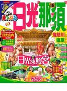 まっぷる 日光・那須 鬼怒川・塩原'18