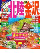 まっぷる 北陸・金沢'18
