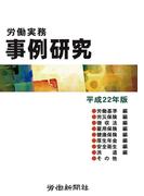 労働実務事例研究 平成22年版
