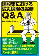 建設業における労災保険の実務Q&A
