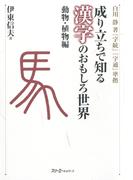 成り立ちで知る漢字のおもしろ世界