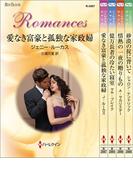 ハーレクイン・ロマンスセット3