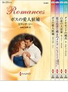 ハーレクイン・ロマンスセット4