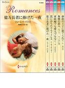 ハーレクイン・ロマンスセット5