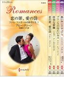 ハーレクイン・ロマンスセット 10