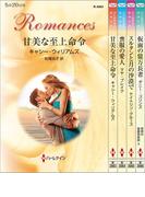 ハーレクイン・ロマンスセット22