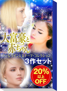 ★大富豪と赤ちゃん★ハーレクイン人気テーマ・コレクション3作セット