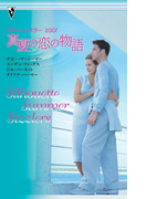 サマー・シズラー2007 真夏の恋の物語