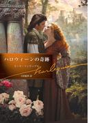 ハロウィーンの奇跡【ハーレクイン文庫版】