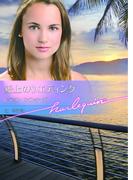 船上のウエディング【ハーレクイン文庫版】