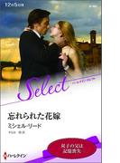 忘れられた花嫁【ハーレクイン・セレクト版】
