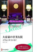 大富豪の甘美な罠【ハーレクイン・セレクト版】