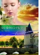 ひと夏のシンデレラ【ハーレクイン文庫版】