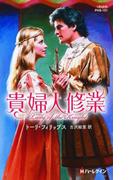 貴婦人修業【ハーレクイン・ヒストリカル・スペシャル版】