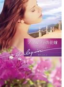 アマルフィの花嫁【ハーレクイン文庫版】