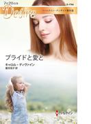 プライドと愛と【ハーレクイン・ディザイア傑作選】