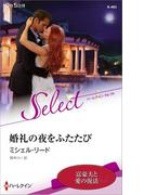 婚礼の夜をふたたび【ハーレクイン・セレクト版】