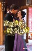 富豪貴族と麗しの花嫁