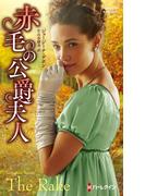 赤毛の公爵夫人【ハーレクイン・ヒストリカル・スペシャル版】