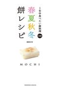 春夏秋冬餅レシピ : 1年中食べたい餅料理108