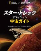 スター・トレック オフィシャル宇宙ガイド