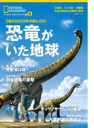 恐竜がいた地球